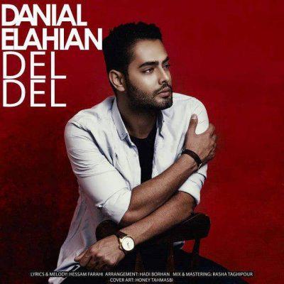 Danial Elahian Del Del e1529778698362 - متن آهنگ دل دل دانیال الهیان