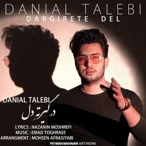 Danial Talebi Dargirete Del 300x300 - متن آهنگ درگیرته دل دانیال طالبی