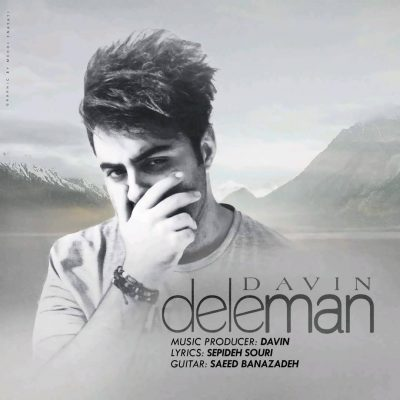Davin Dele Man e1529167513890 - متن آهنگ دل من داوین