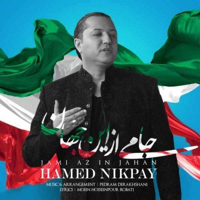 Hamed Nikpay Jami Az In Jahan e1528815948859 - متن آهنگ جامی از این جهان حامد نیک پی