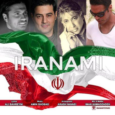 Hamid Asghari Ft Amin Ghobad Iranami e1529436902885 - متن آهنگ ایرانمی حمید اصغری و امین قباد