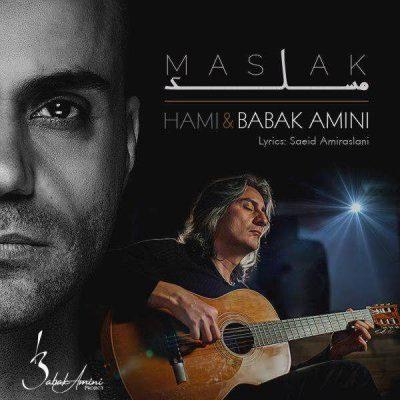 Hamid Hami Babak Amini Maslak e1530213944290 - متن آهنگ مسلک حمید حامی و بابک امینی