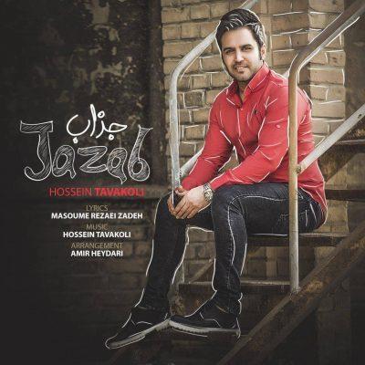 Hossein Tavakoli Jazab e1530215349491 - متن آهنگ جذاب از حسین توکلی