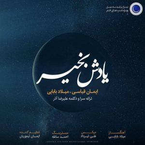 متن آهنگ یادش بخیر میلاد بابایی و ایمان قیاسی