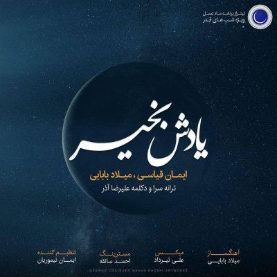 Iman Ghiasi Ft Milad Babaei Yadesh Bekheyr e1528141925738 - متن آهنگ یادش بخیر میلاد بابایی و ایمان قیاسی