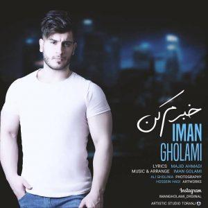 Iman Gholami Khabaram Kon 300x300 - متن آهنگ خبرم کن ایمان غلامی