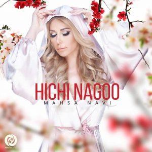 Mahsa Navi Hichi Nagoo 300x300 - متن آهنگ هیچی نگو مهسا ناوی
