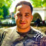 Majid Falahpour Ashegham Kon 150x150 - متن آهنگ عاشقم کن مجید فلاح پور