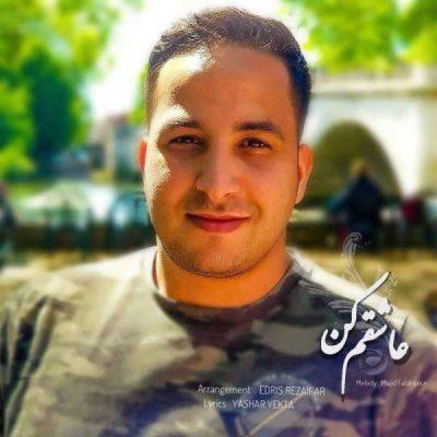 Majid Falahpour Ashegham Kon e1529691629285 - متن آهنگ عاشقم کن مجید فلاح پور