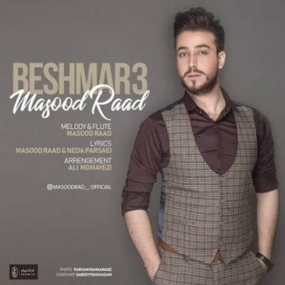 Masood Raad Beshmar 3 e1528980491518 - متن آهنگ بشمار سه مسعود راد