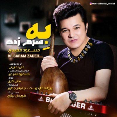 Masoud Mofidi Be Saram Zadeh e1529606828132 - متن آهنگ به سرم زده مسعود مفیدی