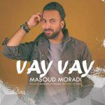 Masoud Moradi Vay Vay 150x150 - متن آهنگ وای وای مسعود مرادی