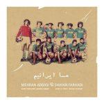 متن آهنگ ما ایرانیم مهران عباسی و شایان فرهادی
