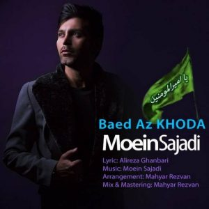 Moein Sajadi Baed Az Khoda 300x300 - متن آهنگ بعد از خدا معین سجادی