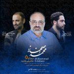 Mohammad Esfahani Mahaale Ashegham Bashe 150x150 - متن آهنگ محاله عاشقم باشه محمد اصفهانی