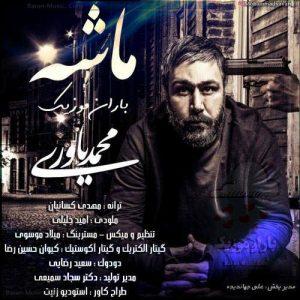 متن آهنگ ماشه محمد یاوری