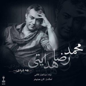 Mohammadreza Hedayati Che Dardi 300x300 - متن آهنگ چه دردی محمدرضا هدایتی