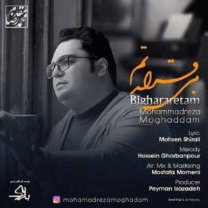 Mohammadreza Moghaddam Bighararetam 300x300 - متن آهنگ بی قرارتم محمدرضا مقدم