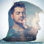 Mohsen Monfared Bi Marefat 150x150 - متن آهنگ بی معرفت محسن منفرد