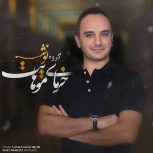 Nushe Band Khormaye Moohayat 300x300 - متن آهنگ خرمای موهایت نوشه بند
