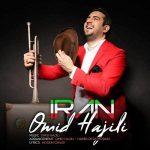 Omid Hajili Iran 150x150 - متن آهنگ ایران امید حاجیلی