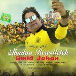 Omid Jahan Abadan Berezileteh 150x150 - متن آهنگ آبادان برزیلته امید جهان