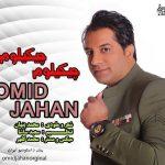 Omid Jahan Chikilom Chikilom 150x150 - متن آهنگ چیکیلوم چیکیلوم امید جهان