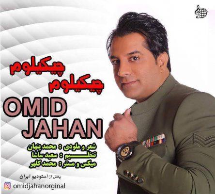 Omid Jahan Chikilom Chikilom e1530384510156 - متن آهنگ چیکیلوم چیکیلوم امید جهان