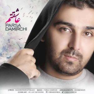 Parsa Damirchi Asheghetam 300x300 - متن آهنگ عاشقتم پارسا دمیرچی