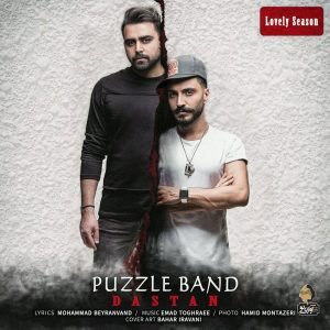 Puzzle Band Dastan 300x300 - متن آهنگ جدید داستان پازل باند