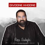 Reza Sadeghi Divoone Khoone 150x150 - متن آهنگ دیوونه خونه رضا صادقی