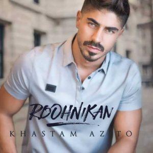 Roohnikan Khastam Az To 300x300 - متن آهنگ خستم از تو روح نیکان