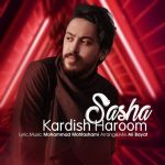 Sasha Kardish Haroom 150x150 - متن آهنگ کردیش حروم ساشا