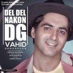 Vahid Ahmadpour Del Del Nakon Dige 150x150 - متن آهنگ دل دل نکن دیگه وحید احمدپور