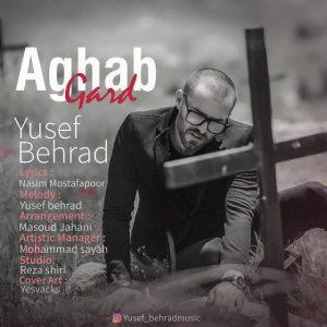 Yusef Behrad Aghabgard 300x300 - متن آهنگ عقب گرد یوسف بهراد