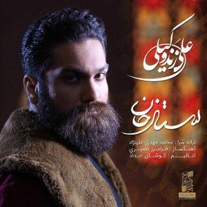 Ali Zand Vakili Sattar Khan 3 300x300 - متن آهنگ ستارخان علی زند وکیلی