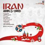 متن آهنگ ایران امین و امید