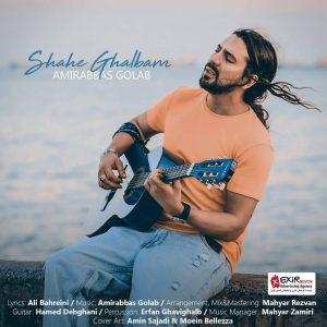 Amirabbas Golab Shahe Ghalbam 300x300 - متن آهنگ شاه قلبم امیر عباس گلاب