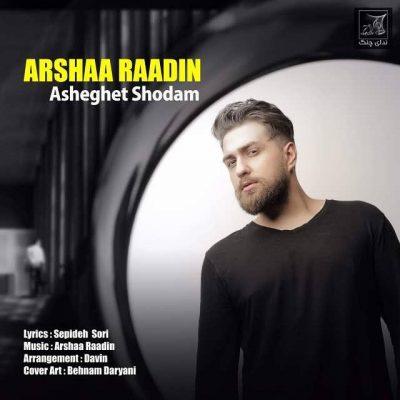 Arsha Radin Asheghet Shodam e1530717134538 - متن آهنگ عاشقت شدم آرشا رادین
