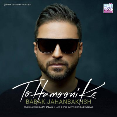 Babak Jahanbakhsh To Hamooni Ke e1530715742518 - متن آهنگ تو همونی که بابک جهانبخش