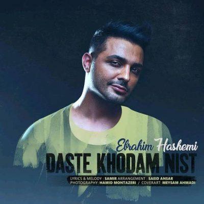 Ebrahim Hashemi Daste Khodam Nist e1531068376335 - متن آهنگ دست خودم نیست ابراهیم هاشمی