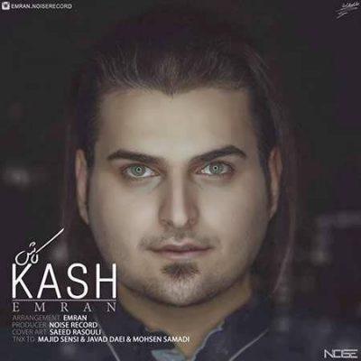 Emran Kash e1530717749413 - متن آهنگ کاش عمران