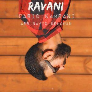 Farid Kamrani Ravani 300x300 - متن آهنگ روانی فرید کامرانی