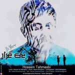 Hossein Tahmasbi Bigharar 150x150 - متن آهنگ بی قرار حسین طهماسبی