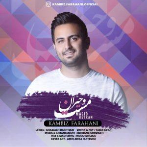 Kambiz Farahani Masto Heyran 300x300 - متن آهنگ مست و حیران کامبیز فراهانی