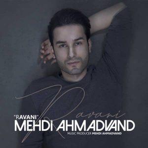 Mehdi Ahmadvand Ravani 300x300 - متن آهنگ روانی مهدی احمدوند