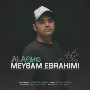 Meysam Ebrahimi Alaghe 300x300 - متن آهنگ علاقه میثم ابراهیمی