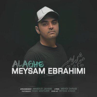Meysam Ebrahimi Alaghe e1531224547195 - متن آهنگ علاقه میثم ابراهیمی