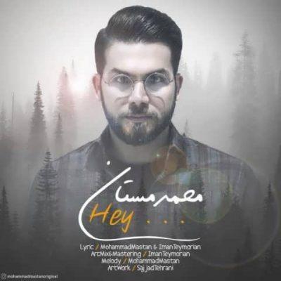 Mohammad Mastan Hey e1530637259814 - متن آهنگ هی محمد مستان