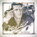 Mohsen Lorestani Bi Vafaei 150x150 - متن آهنگ بی وفایی محسن لرستانی